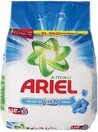 Стиральный порошок  автомт Ariel 4,5 кг от 2-х штук