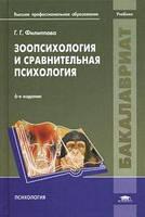 логопсихология учебник