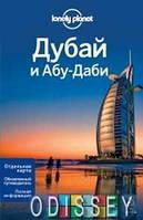 Дубай и Абу-Даби. Путеводитель Lonely Planet +отдельная карта