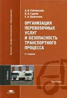 Организация перевозочных услуг и безопасность транспортного процесса. 2-е изд., стер