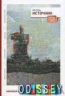 Источник (два тома в одной книге) (Мягкая обложка) Айн Рэнд. Альпина Паблишер