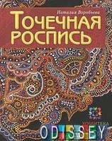 Точечная роспись. Воробьева Н.Г. (Твердая обложка) Аст-Пресс Книга