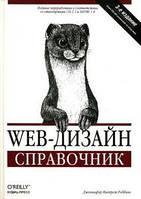 Web-дизайн. Справочник.