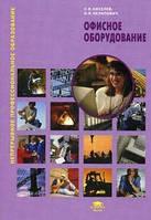 Офисное оборудование. 2-е изд., испр