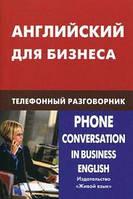 Английский для бизнеса. Телефонный разговорник. Живой Язык