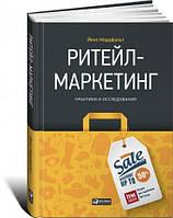 Ритейл-маркетинг. Практики и исследования Йенс Нордфальт