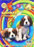 Бумага Цветная  20 листов Бойчев Украина