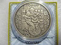 Гончар 2010