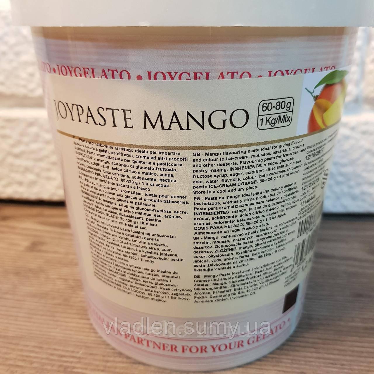 """Ароматизированная паста со вкусом манго """"Joypaste Mango"""", Италия (фасовка 1,2 кг)"""