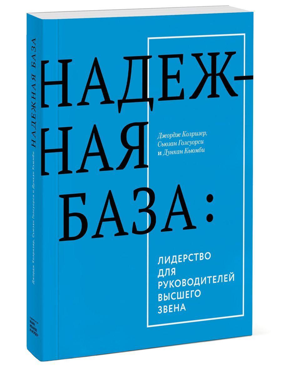 Надежная база. Лидерство для руководителей высшего звена - Магазин Кошара в Киеве