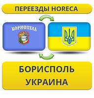 Переезды HoReCa из Борисполя по Украине!