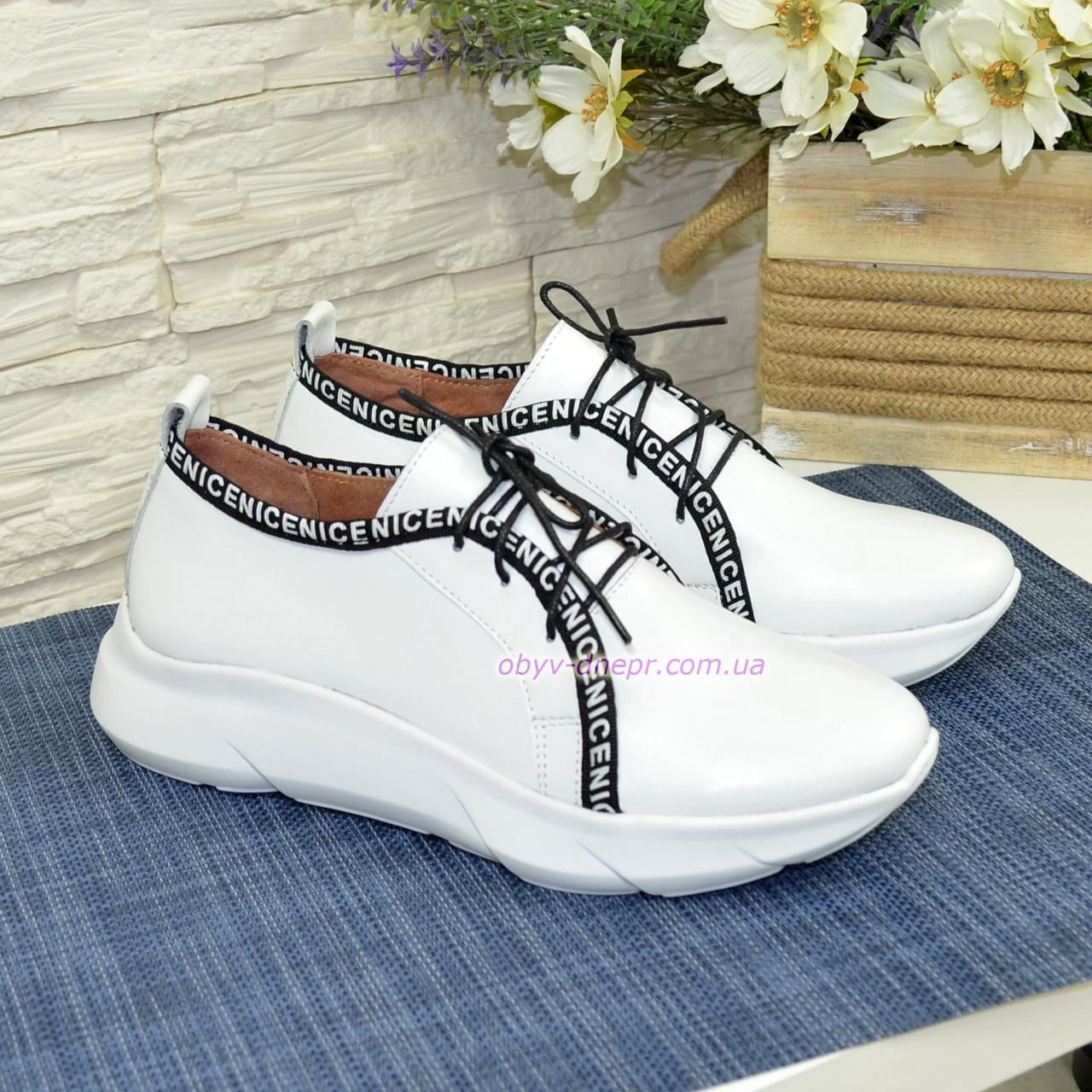 Стильные кожаные кроссовки из натуральной белой кожи