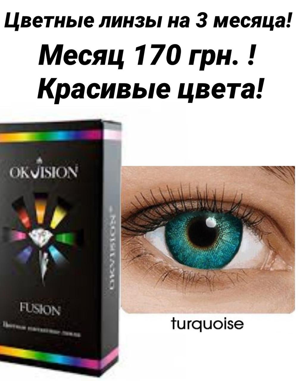 f6f474850211 Цветные контактные линзы на 3 месяца, Fusion Ok Vision (2шт)