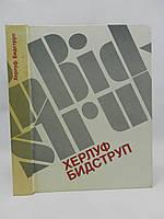 Бидструп Х. Жизнь и творчество (б/у.)