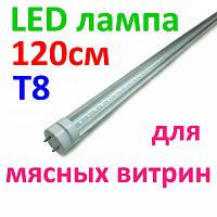 Лампа светодиодная для мясных витрин Т8 120см 16Вт 220В