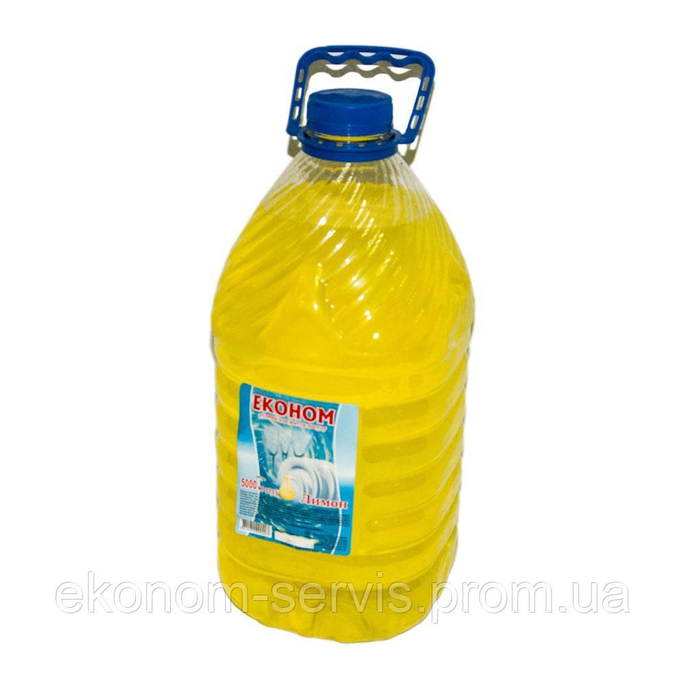 Средство для мытья посуды Эконом 5л Лимон