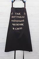 """Фартух із вишивкою  Barvysto  """"Так виглядає найкращий чоловік на світі"""" арт 0408"""