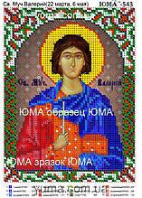 Схема для вышивки бисером Св. Муч. Валерий (22 марта, 6 мая) А5 ЮМА-543