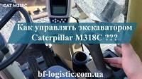 Управление экскаватором Cat M318C 2006 года