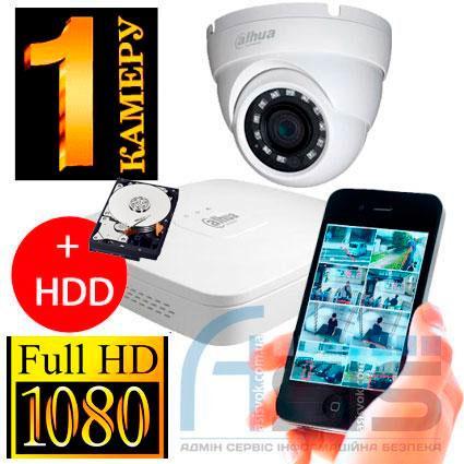 Комплект системи видеонаблюдения на 1 камеру (1080 P) + HDD