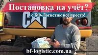 Регистрация спецтехники в Украине