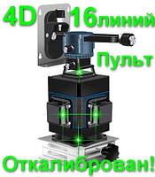 Лазерный уровень 3D - 4D 16 Линий с пультом
