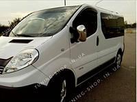 Накладки на зеркала заднего вида Opel Vivaro 2001-2015