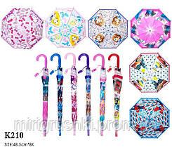 Зонтик детский 50077 (K210)