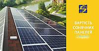 Как менялась стоимость солнечных батарей в Украине: тенденции последних трех лет
