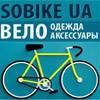 """Интернет-магазин вело-товаров """"Sobike UA"""""""