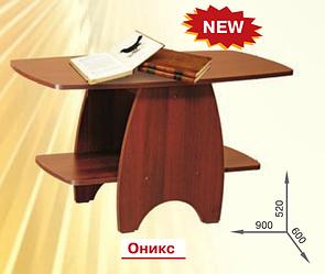 Стол журнальный Оникс 900 Пехотин