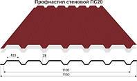 Профнастил для кровли ПС-20, фото 1