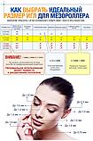 Мезороллер для лица AIW 50 Skin Roller System 540 игл иглы 0.5 мм Black (vol-57), фото 2