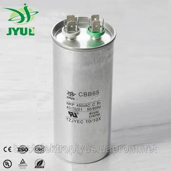 Конденсатор пусковой/рабочий в алюминиевом корпусе 80 мкф 450 В (CBB65)