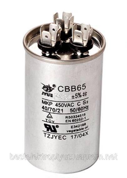 Конденсатор СВВ-65 (30+5) мкф  450 В     Для кондиционеров