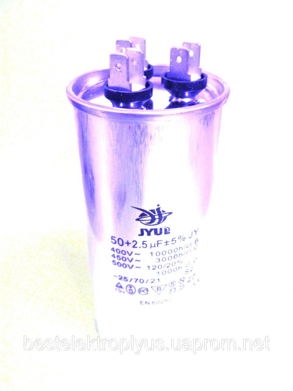 Конденсатор СВВ-65 (50+2,5) мкф  450 В     Для кондиционеров