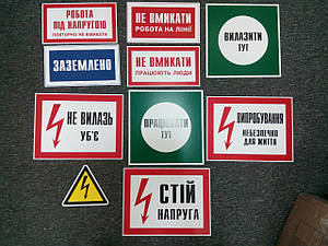 Набор плакатов  безопасносности  из пластика 10шт