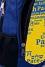 Рюкзак городской с патриотическим принтом Мир Zaino (607), фото 4