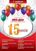 """1 Июня , МК """"Мой дом"""" празднует 15-летие!!!"""