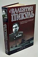 """Книга: Валентин Пикуль, """"Реквием Каравану РQ-17"""", """"Мальчики с бантиками"""", """"Морские миниатюры"""""""