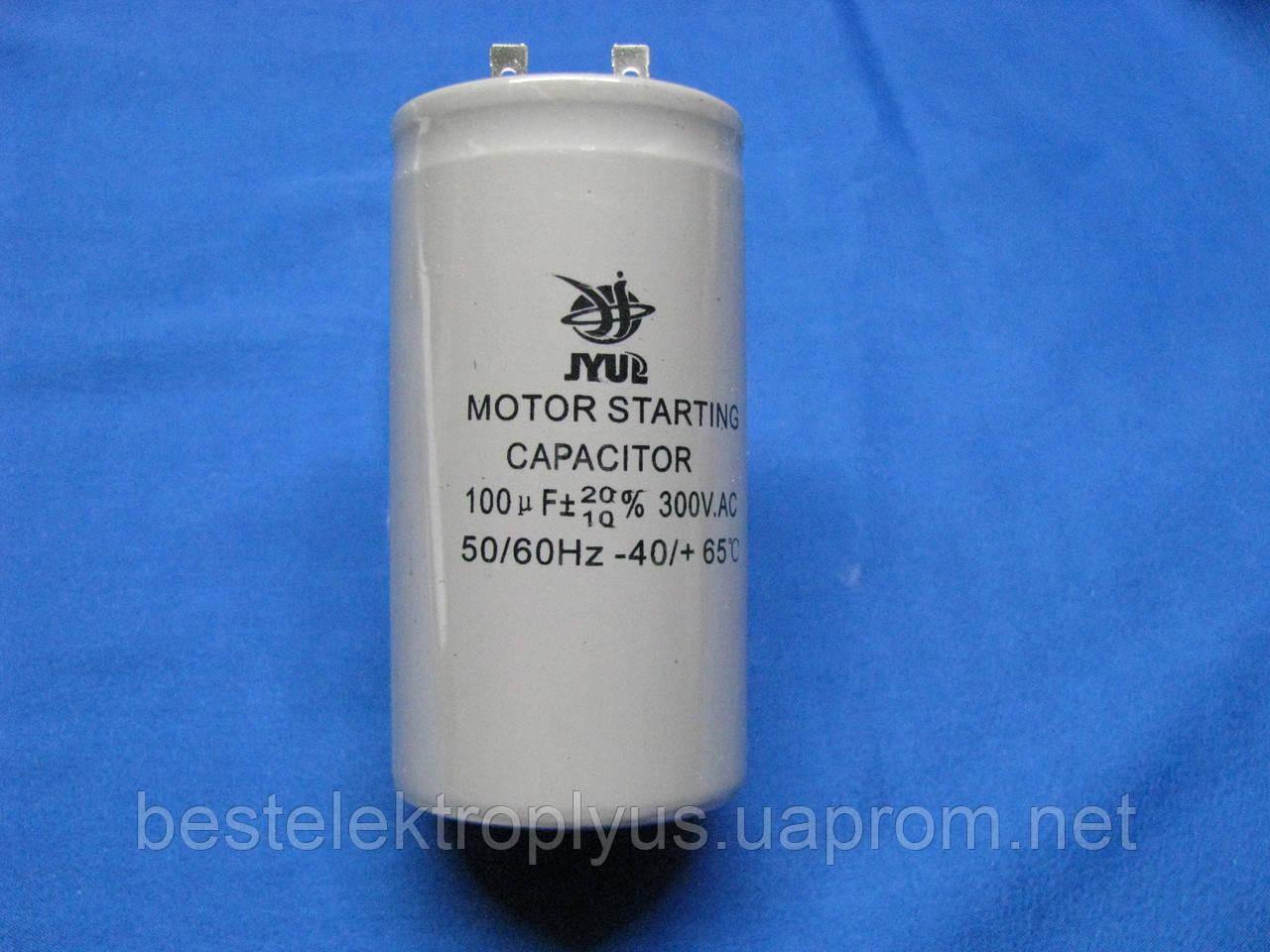 Конденсатор пусковой 100 мкф 300 В (CD-60)