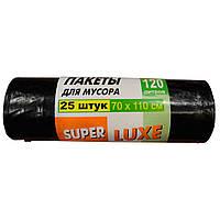 Мешки для мусора Супер Люкс 120л/25шт