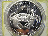 Прісноводний Краб 2000 Банк, фото 1