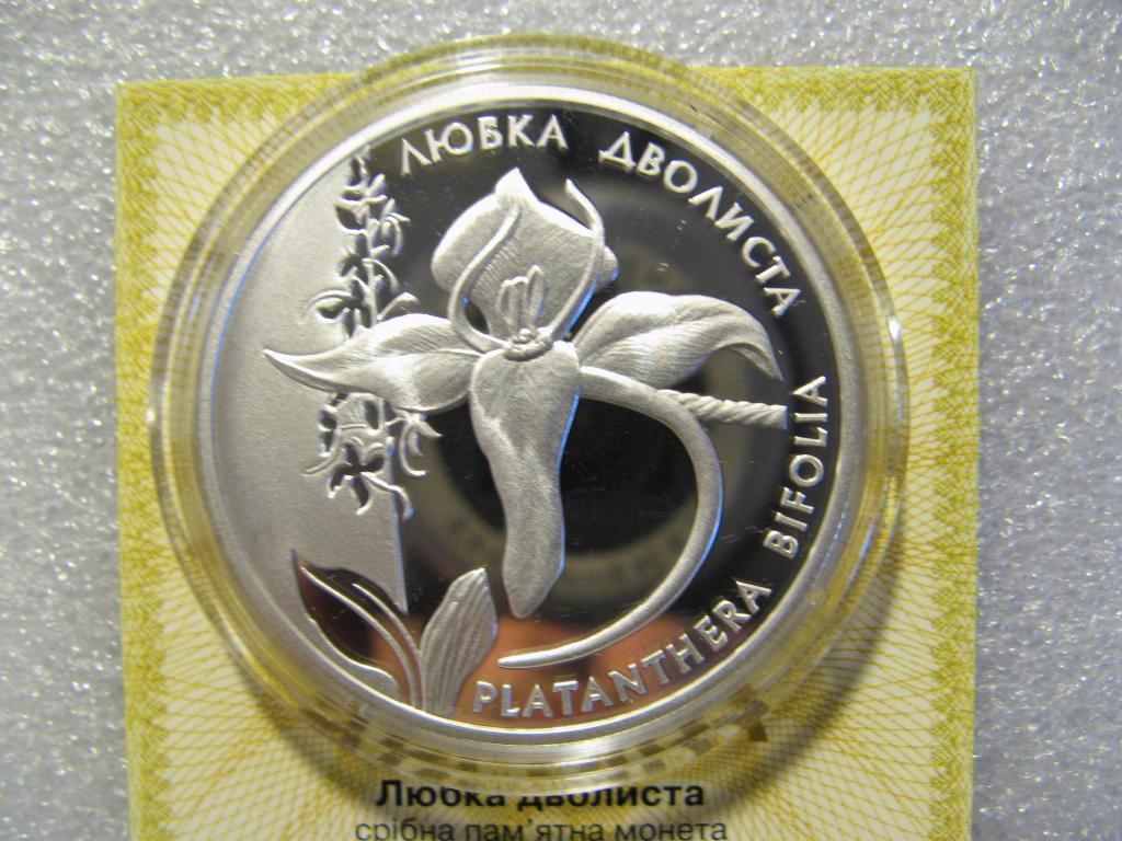 Любка Дволиста 1999 Банк