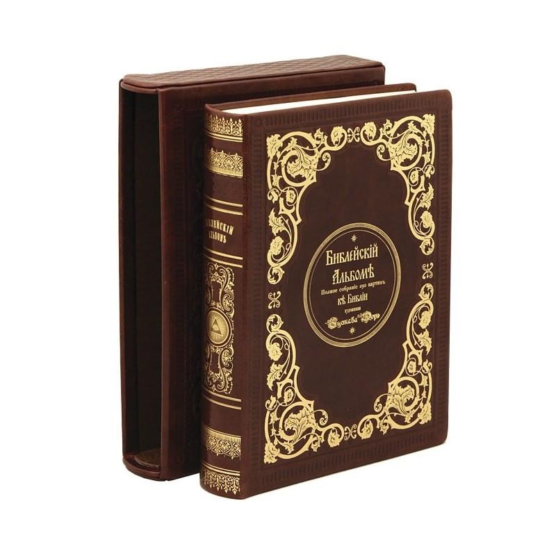"""Книга  шкіряній палітурці і подарунковому футлярі """"Біблійний альбом"""" Гюстав Доре"""