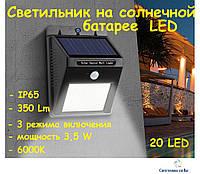 LED светильник фасадный на солнечной батарее с фотоэлементом и датчиком движения Lemanso  IP65