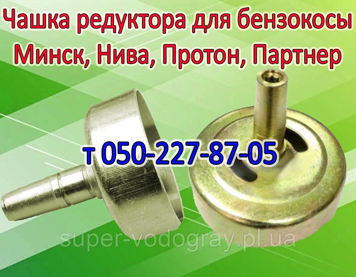 Чашка верхнего редуктора бензокосы Минск, Нива, Протон, Партнер