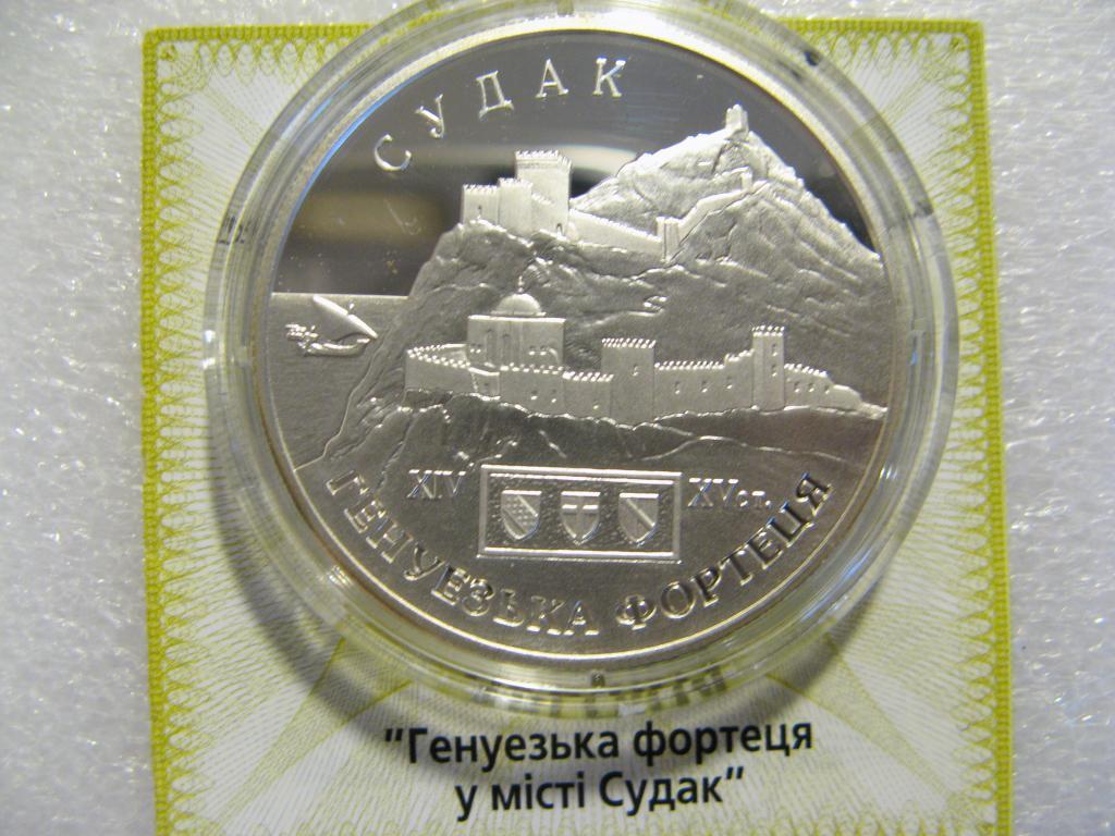 Генуезька Фортеця Судак 2003 Банк