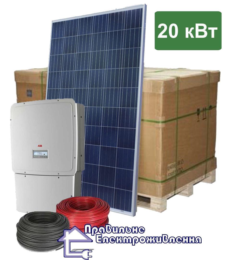 """Сонячна електростанція 20 кВт """"Medium"""""""
