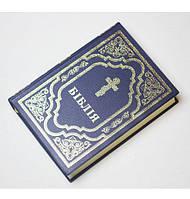 Біблія Філарета 072 синя (10724)